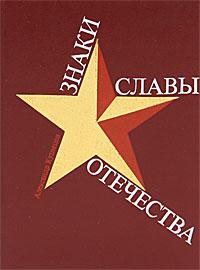Знаки славы Отечества