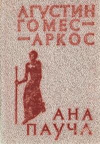 Агустин гомес-аркос - ана пауча - читать книгу бесплатно