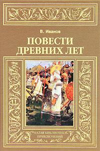 Повести древних лет. В. Иванов