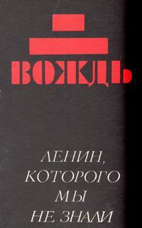 Вождь: (Ленин, которого мы не знали)