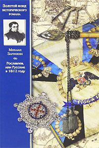 Рославлев, или Русские в 1812 году. Михаил Загоскин