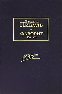 Фаворит. В 2 книгах. Книга 2. Его Таврида. Валентин Пикуль