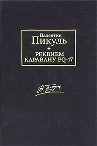 Реквием каравану PQ-17. Валентин Пикуль