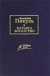 Каторга. Богатство. Валентин Пикуль