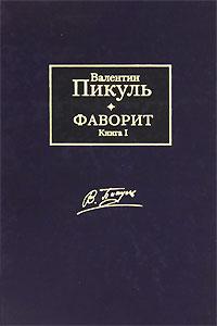 Фаворит. В 2 книгах. Книга 1. Его императрица. Валентин Пикуль