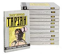 Тарзан (комплект из 11 книг)