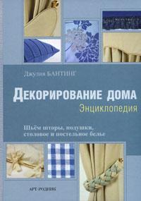 Декорирование дома. Шьем шторы, подушки, столовое и постельное белье