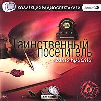 Таинственный посетитель (аудиокнига MP3)
