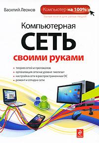 Компьютерная сеть своими руками. Василий Леонов