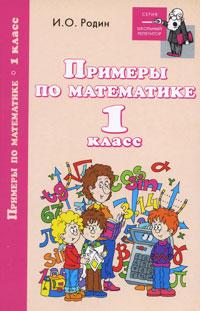 Примеры по математике. 1 класс12296407Данное пособие представляет собой самостоятельный сборник типовых примеров, которые отражают основные вопросы курса математики начальной школы. Предлагаемые задания можно применять как родителям для занятий с детьми дома, так и педагогам, в качестве дидактического материала на уроках математики.