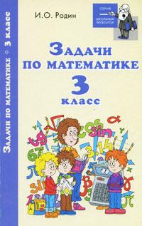 Задачи по математике. 3 класс12296407Данное пособие представляет собой самостоятельный сборник типовых задач, которые отражают основные вопросы курса математики начальной школы. Предлагаемые задания можно применять как родителям для занятий с детьми дома, так и педагогам, в качестве дидактического материала на уроках математики.