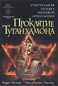 Проклятие Тутанхамона. Эндрю Коллинз, Крис Огилви-Геральд