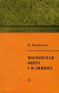 Московская опера С. И. Зимина