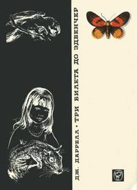 Три билета до Эдвенчер12296407В предлагаемой книге Джеральд Даррелл описывает путешествие в чрезвычайно редко посещаемый район Латинской Америки. С присущим ему юмором и художественным мастерством рассказывает о занимательных происшествиях, связанных с ловлей и содержанием в неволе диких животных, сообщает массу интересных подробностей об их привычках и образе жизни.