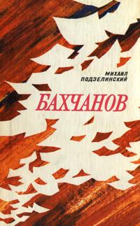 Бахчанов. Михаил Подзелинский
