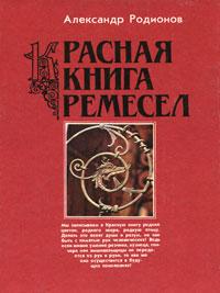 Красная книга ремесел