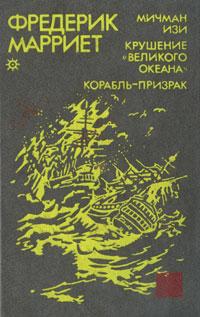 """Мичман Изи. Крушение """"Великого океана"""" . Корабль-Призрак"""