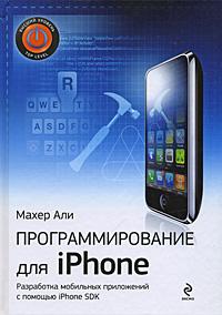Программирование для iPhone. Махер Али