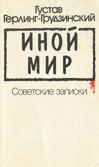 Иной мир. Советские записки