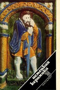 Немецкая керамика. Каталог выставки / Deutsche keramic: Katalog der ausstellung