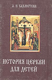 История Церкви для детей. В двух книгах. Книга 2