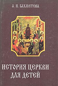 История Церкви для детей. В двух книгах. Книга 1