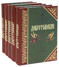 Добротолюбие (комплект из 5 книг)
