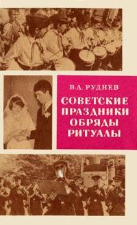 Советские праздники, обряды, ритуалы