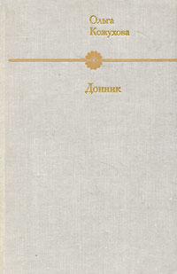 Донник