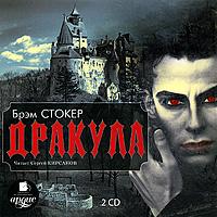 Дракула (аудиокнига MP3 на 2 CD)