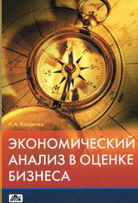 Экономический анализ в оценке бизнеса. Н. А. Казакова