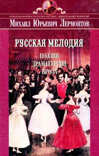 Русская мелодия. Поэзия, драматургия, проза