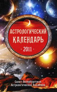 Астрологический календарь 2011. Марианна Забродина, Елена Федотова