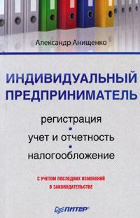 Книга Индивидуальный предприниматель. Регистрация, учет и отчетность, налогообложение