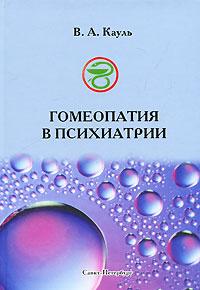 В. А. Кауль. Гомеопатия в психиатрии