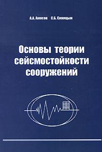 Основы теории сейсмостойкости сооружений. А. А. Амосов, С. Б. Синицын