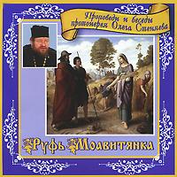 Руфь Моавитянка (аудиокнига MP3)