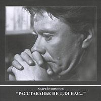 """Андрей Миронов: """"Расставанье не для нас..."""". Галина Степанова"""