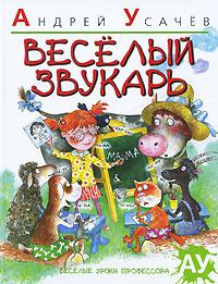 Книга Веселый звукарь