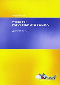 Учебник украинского языка. Уровень А1