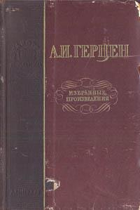 А. И. Герцен Александр Герцен - Избранные произведения