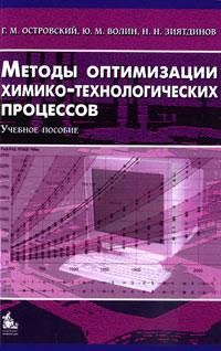 Методы оптимизации химико-технологических процессов ( 978-5-98227-343-7 )