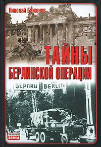 Книга Тайны Берлинской операции
