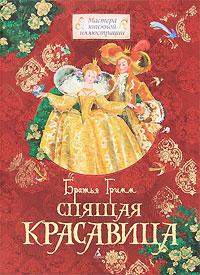 Спящая красавица12296407Спящая красавица - одна из самых знаменитых сказок мира. Ее сюжет лег в основу балета П.И.Чайковского и мультфильма Уолта Диснея. В день рождения маленькой принцессы во дворец пригласили всех волшебниц королевства, кроме одной, самой старой и злой. И вот она явилась в разгар праздника, чтобы отомстить... Так начинается эта сказка, полная приключений и чудес.