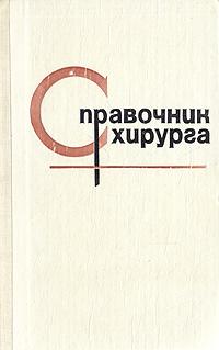Справочник хирурга