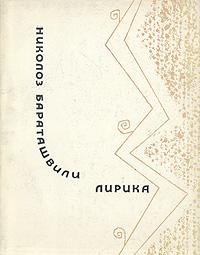 Николоз Бараташвили. Лирика