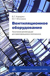 Вентиляционное оборудование. Технические рекомендации для проектировщиков и монтажников (+ 3 CD-ROM)
