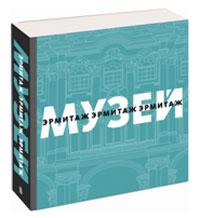 Эрмитаж (подарочное издание). Михаил Пиотровский