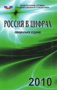 Россия в цифрах. 2010