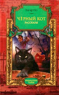 Черный кот. Рассказы. Эдгар По